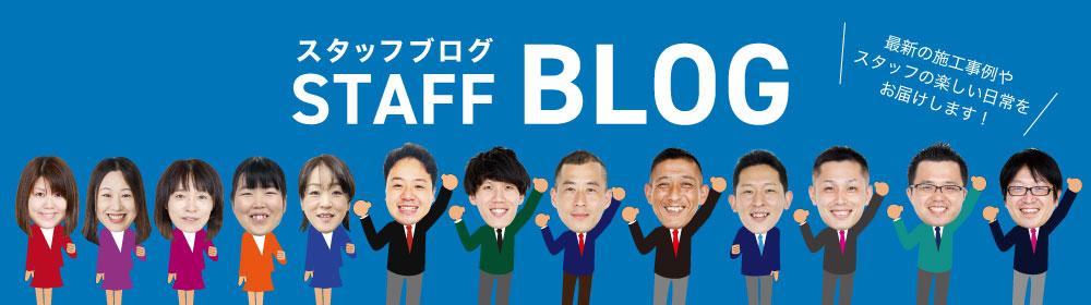山口エコキュートスタッフブログ