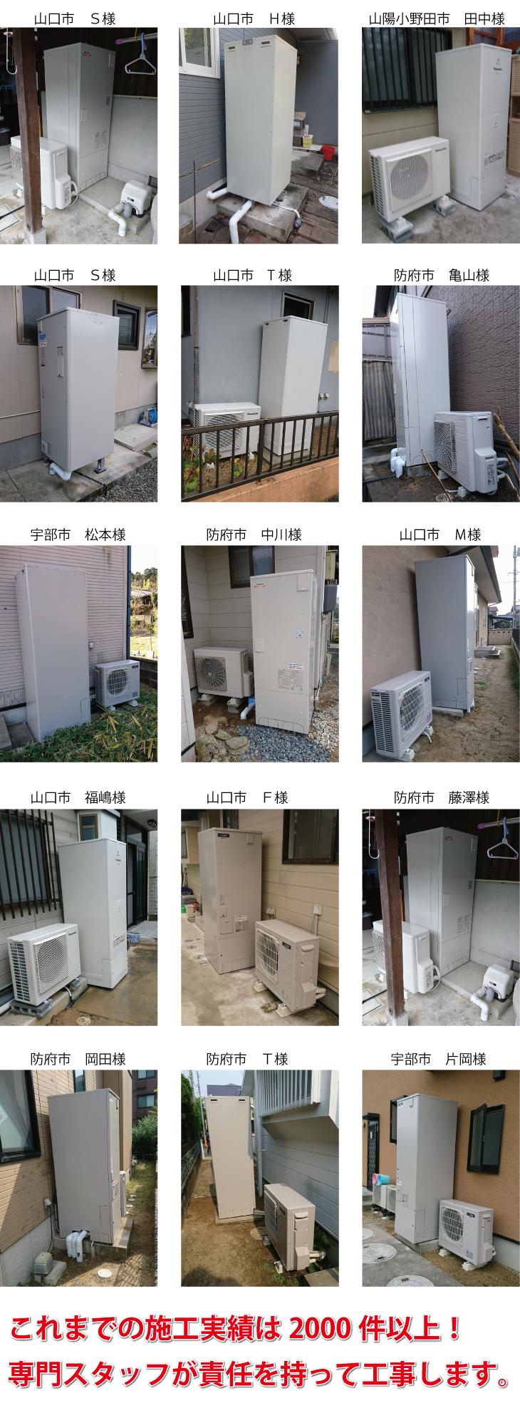 エコキュートと電気温水器施工事例