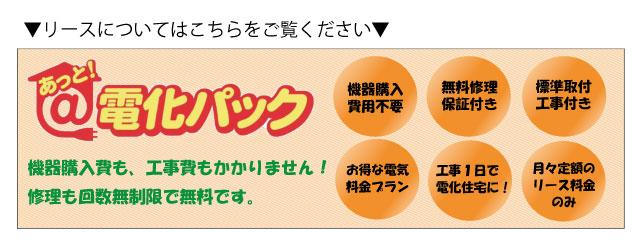 【山口県】エコキュートリース
