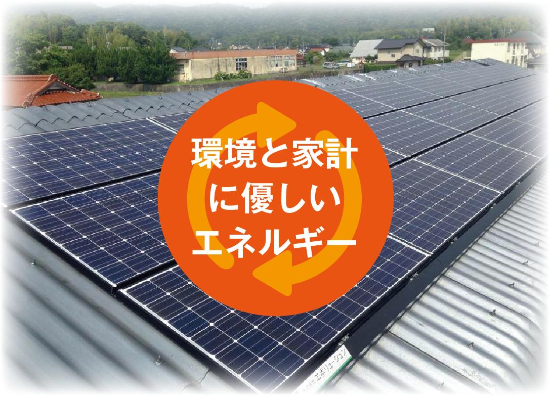 太陽光は環境と家計に優しいエネルギー