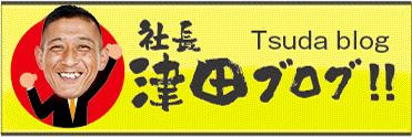津田ブログ