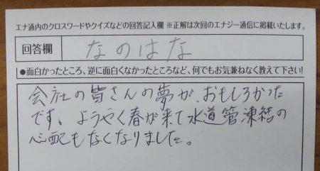 下関市内田様からのお便り