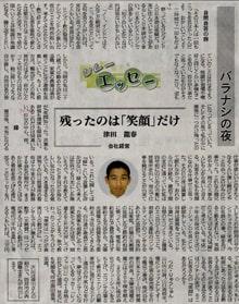山口新聞掲載