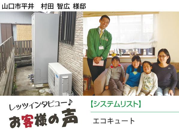 山口市平井のエコキュート施工事例