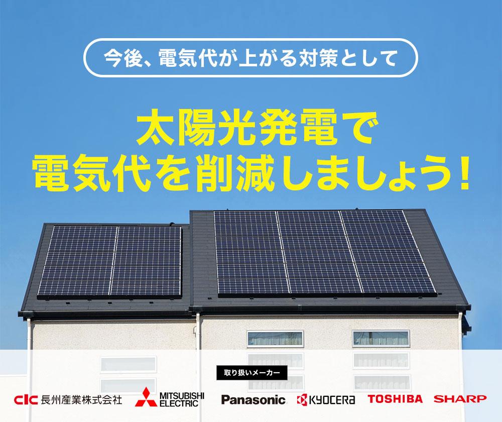 太陽光発電で電気代を削減しましょう!