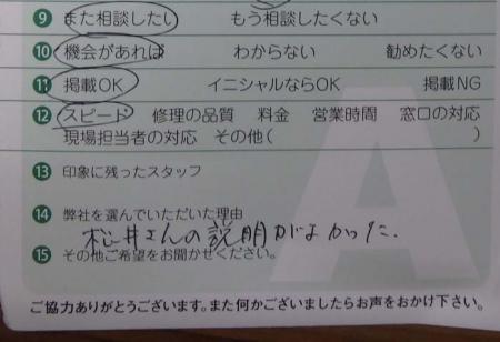 松井さんの説明が良かった