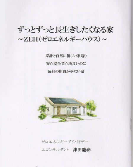 ゼロエネルギーハウス 小冊子