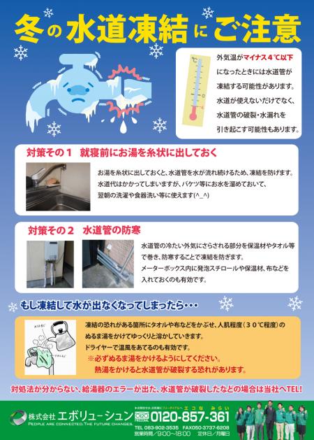 水道凍結対策