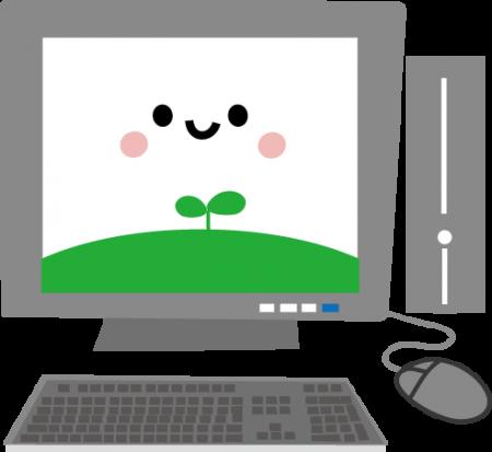 パソコン節約方法
