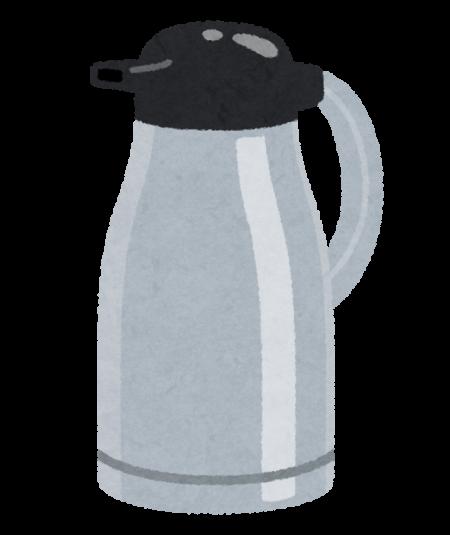 魔法瓶節約方法