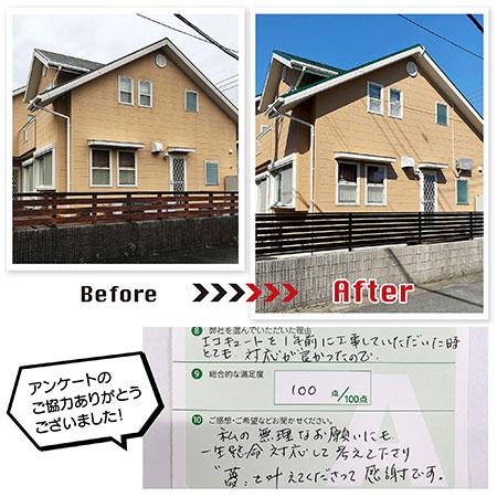 山口市の松田孝博様邸で太陽光発電・塗装工事