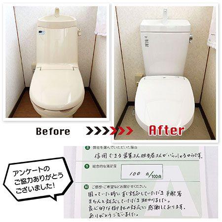 山口市の藤井壽春様邸でトイレ工事、クッションフロア交換を行いました